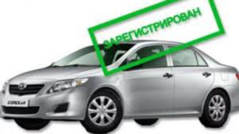 С 1 по 9 июня проведено около 10 тысяч перерегистраций автомашин