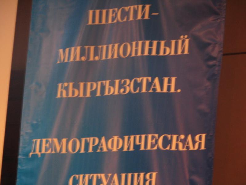 В Кыргызстане 26 ноября на свет появился шестимиллионный житель