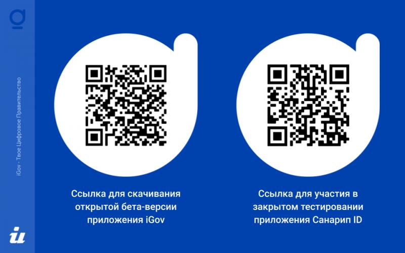 Состоялась совместная презентация ГКИТС КР и ГРС мобильных приложений