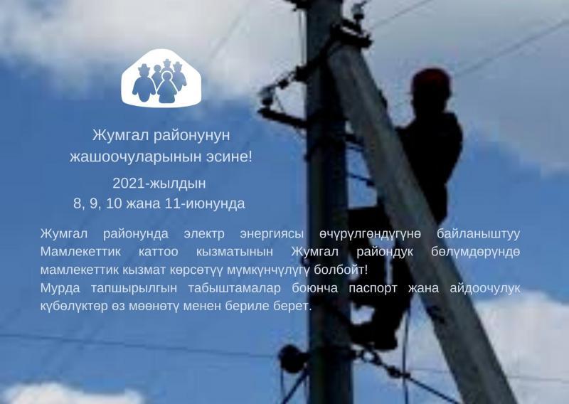 Вниманию жителей Жумгальского района Нарынской области!