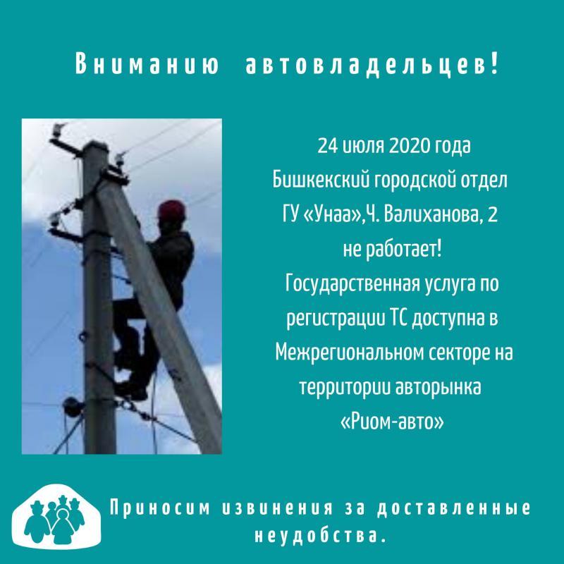 """Бишкек ш. Ч. Валиханов, 2де жайгашкан """"Унаа"""" Мамлекеттик мекемесинин Бишкек шаардык бөлүмү, 2020-жылдын 24-июлунда иштебейт."""