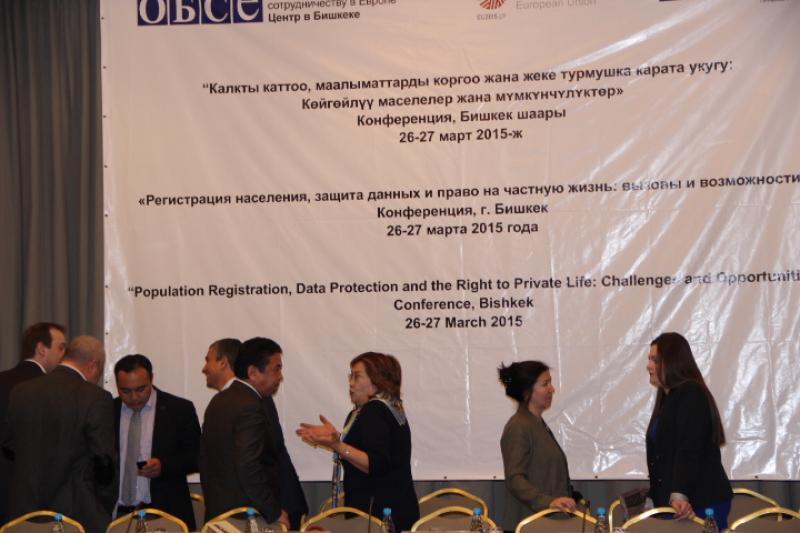 Конференция: «Регистрация населения, защита данных и право на частную жизнь: вызовы и возможности»