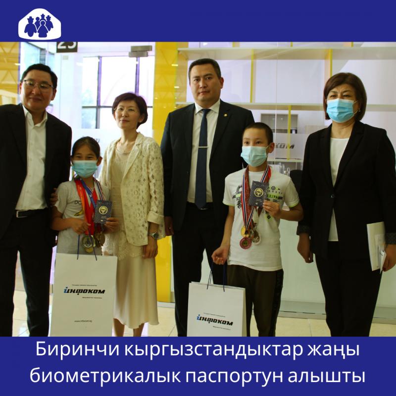 Биринчи кыргызстандыктар жаңы биометрикалык паспортун алышты
