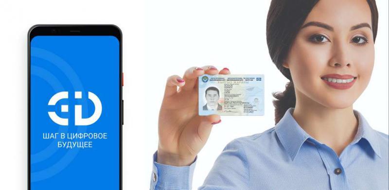 """мобилдик тиркемени (""""KGZ eID NFC Reader"""") жаңыртты."""