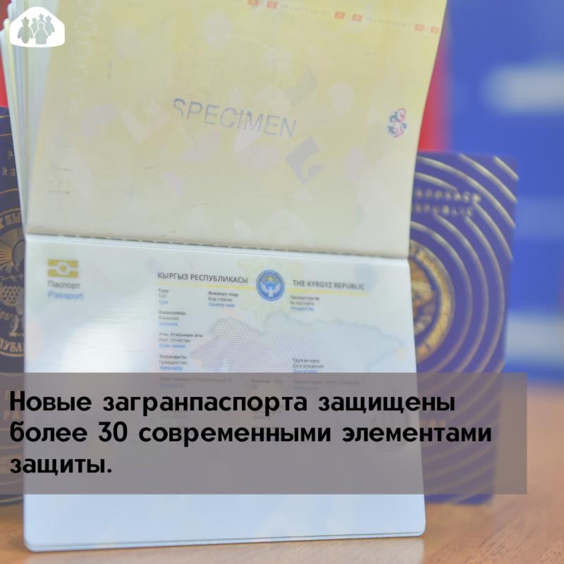 Новые загранпаспорта защищены более 30 современными элементами защиты