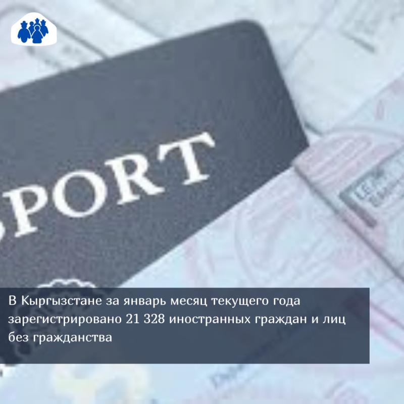 В Кыргызстане за январь месяц текущего года зарегистрировано 21 328 иностранных граждан