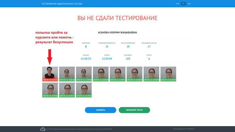 ГРС введет биометрическую идентификацию на экзамене для получения водительских удостоверений