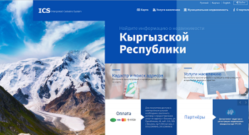 Презентация портала Кадастровой геоинформационной системы (КГИС)