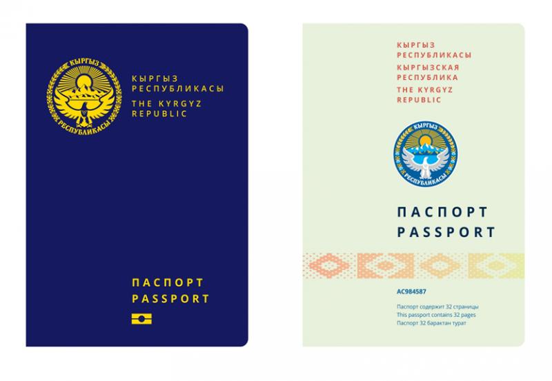 Биометрикалык жалпы жарандык паспорттордун бланктарын сатып алуу боюнча Мамлекеттик каттоо кызматынын расмий билдирүүсү