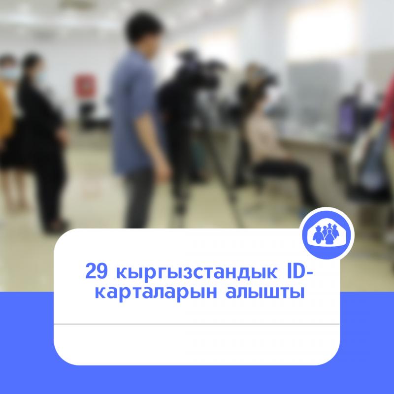 20-майга карата акция аркылуу 29 кыргызстандык ID-карталарын алышты