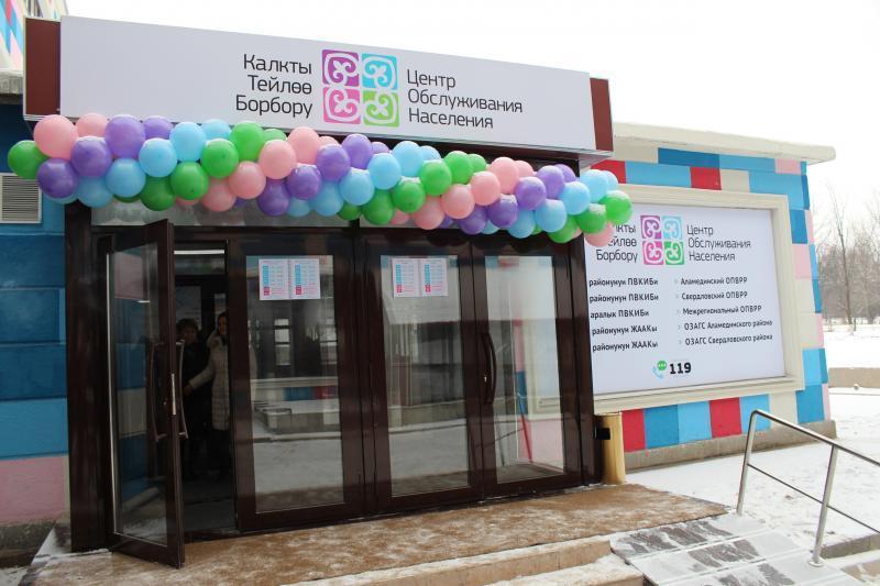 Состоялось торжественное открытие самого крупного Центра обслуживания населения в городе Бишкек