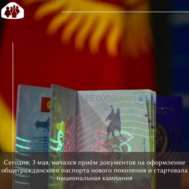 Сегодня, 3 мая, начался приём документов на оформление общегражданского паспорта...