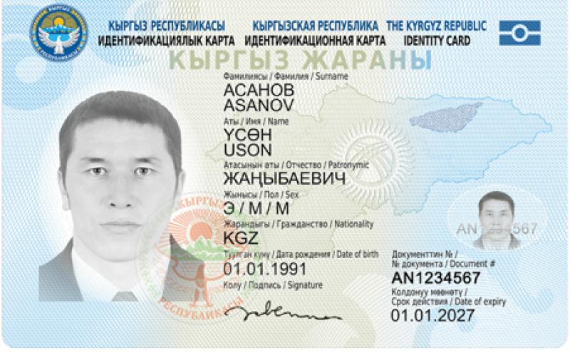 """Коомчулуктун талкуусуна Кыргыз Республикасынын Өкмөтүнүн """"Кыргыз республикасынын жаранынын паспорту жөнүндө"""" токтомунун долбоору чыгарылды"""