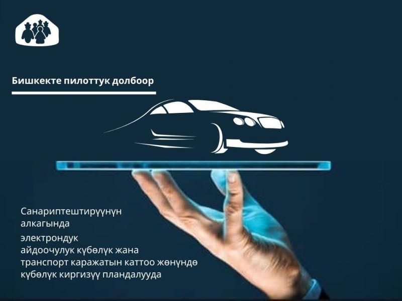 МКК электрондук айдоочу күбөлүктөрдү жана транспорттук каражаттарды каттоо жөнүндө күбөлүктөрдү киргизүү боюнча долбоор сунуштайт