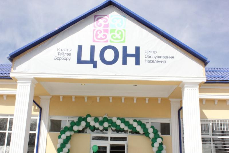Нарын облусунун Ат-Башы районунда «open space» форматында жаңы калкты тейлөө борбору ачылды