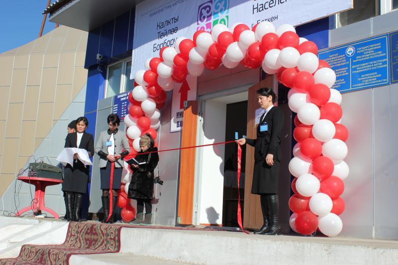 Состоялось открытие Центра обслуживания населения в г. Баткен