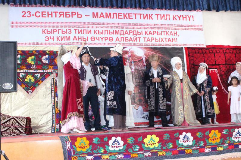 Кыргыз Республикасынын  Мамлекеттик тил күнүн майрамдоо