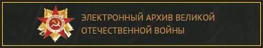 Электронный архив Великой Отечественной Войны