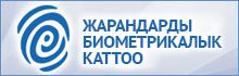 Портал 'Биометрической регистрации'