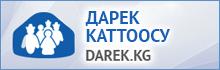 Адресный регистр Кыргызской Республики