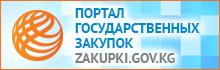 Официальный Портал Государственных Закупок Кыргызской Республики